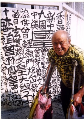 Hong Kong graffiti artist, Tsang Tsou-choi, also known as the King of Kowloon